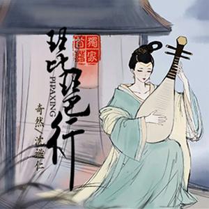 琵琶行(热度:249)由放放翻唱,原唱歌手奇然/沈谧仁