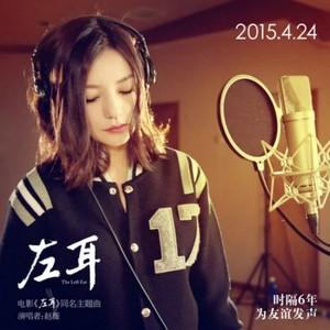 左耳原唱是赵薇,由Sugar翻唱(播放:45)