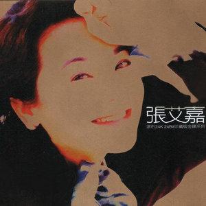 光阴的故事(热度:162)由大小姐(早8晚8)翻唱,原唱歌手张艾嘉