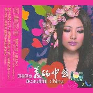 心上的罗加(热度:2054)由辉腾族长糖糖《收徒招主持》翻唱,原唱歌手阿鲁阿卓