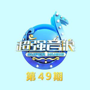 我的心太乱(Live)(热度:48)由༺跑调lucy༻翻唱,原唱歌手周传雄