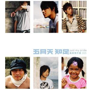知足(热度:218)由MJ翻唱,原唱歌手五月天