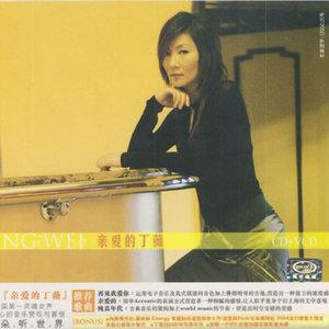 纯真年代(热度:60)由依依翻唱,原唱歌手丁薇