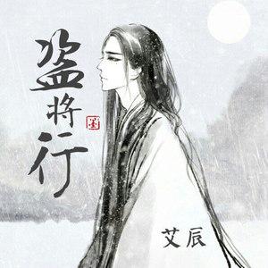 盗将行(热度:2429)由小升翻唱,原唱歌手艾辰