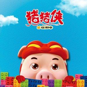 猪猪侠(热度:13)由桃之夭夭翻唱,原唱歌手陈洁丽