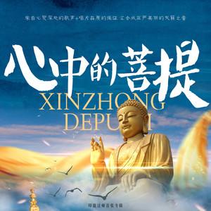 礼赞释迦牟尼佛原唱是印能法师,由开心翻唱(播放:51)