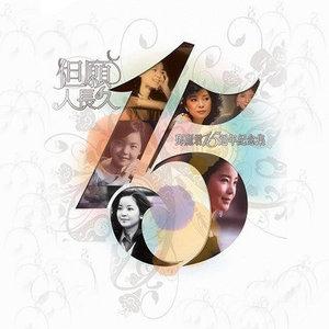 月亮代表我的心(热度:44)由向幸福出发翻唱,原唱歌手邓丽君