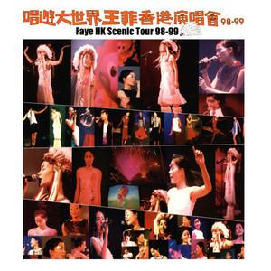 梦醒了(Live)(热度:2474)由豆儿啵翻唱,原唱歌手王菲