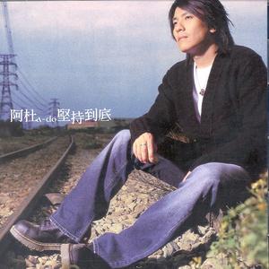 放手(热度:45)由陈翻唱,原唱歌手阿杜