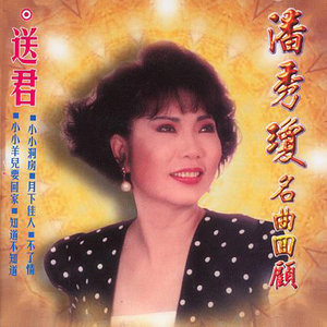 百花歌(热度:126)由开心快乐翻唱,原唱歌手潘秀琼