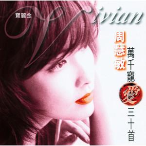 红颜知己(热度:28)由兰雅莲清远翻唱,原唱歌手周慧敏