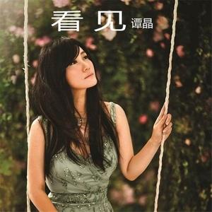 在那东山顶上(热度:19)由bingfeng翻唱,原唱歌手谭晶