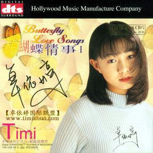 妈妈的吻(热度:18)由雪翻唱,原唱歌手卓依婷