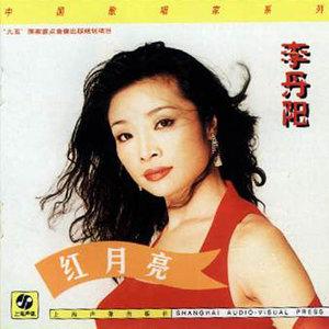 亲亲的茉莉花(热度:701)由朗读者月儿(悦读园)翻唱,原唱歌手李丹阳