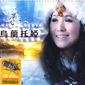 陪你一起看草原(热度:65)由气质翻唱,原唱歌手乌兰托娅