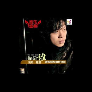 你是谁(热度:495)由碧儿-福建小主播翻唱,原唱歌手陈鹏