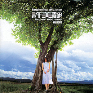 城里的月光(热度:45)由Miss梁翻唱,原唱歌手许美静