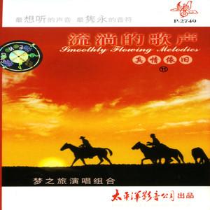 社员都是向阳花(热度:61)由陶勋天平山人翻唱,原唱歌手梦之旅合唱组合