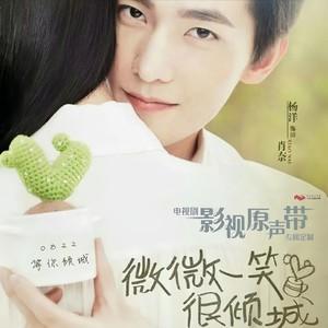 微微一笑很倾城(热度:59)由youyi翻唱,原唱歌手杨洋