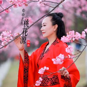 心中若有桃花源(热度:24)由《纳兰战胜花翻唱,原唱歌手梅朵