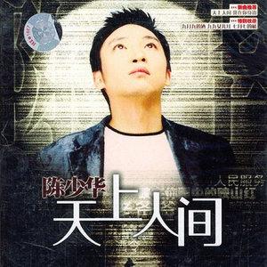 九月九的酒(无和声版)(热度:68)由糖糖翻唱,原唱歌手陈少华