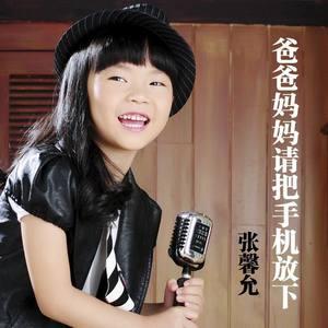 腾讯音乐-《爸爸妈妈请把手机放下》-张馨允