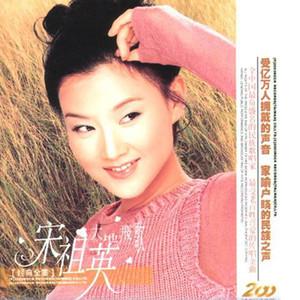 洪湖水浪打浪(热度:34)由强歌学院 燕儿134翻唱,原唱歌手宋祖英