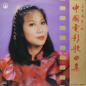 谁不说俺家乡好(热度:49)由吉祥_MouSey翻唱,原唱歌手奚秀兰