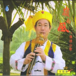 朱龙涛/岭南风弥渡山歌(葫芦丝)