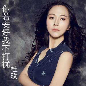 你若安好我不打扰(3D版)(热度:13)由SMD刘清(原创)翻唱,原唱歌手杜玫