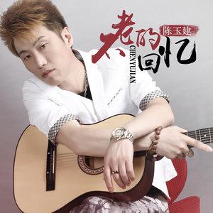 不老的回忆(热度:18)由贵族♚零大叔翻唱,原唱歌手陈玉建