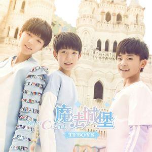 魔法城堡由GY演唱(原唱:TFBOYS)