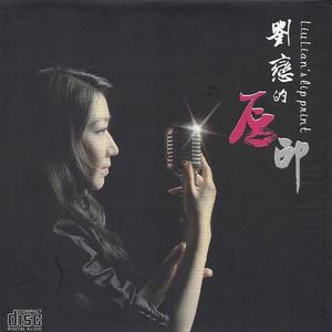 人生如梦(热度:14)由《纳兰战胜花翻唱,原唱歌手刘恋