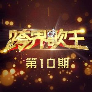 K歌之王(Live)(热度:39)由华星cyndi云南11选5倍投会不会中,原唱歌手胡杏儿