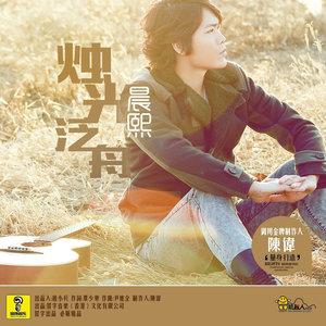 烛光泛舟(热度:64)由锦毛鼠翻唱,原唱歌手晨熙