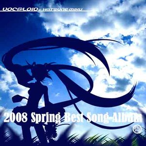 初音ミク 2008 Spring Best Song Album(偽)