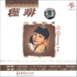 丁香树(热度:67)由幸运果(退)翻唱,原唱歌手程琳