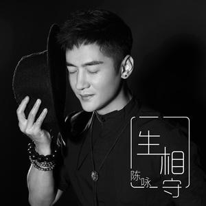 一生相守(热度:34)由飛艳翻唱,原唱歌手陈咏