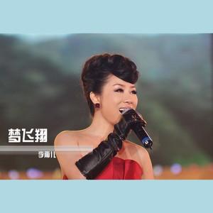 南飞雁原唱是李雨儿,由英英(回访中)翻唱(播放:163)