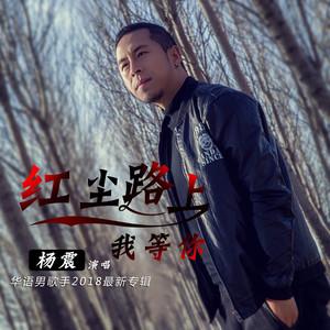 红尘路上我等你(热度:26)由绚丽人生()翻唱,原唱歌手杨震