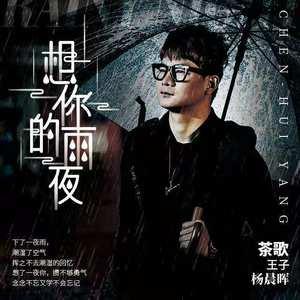 想你的雨夜由女王(不互动!)演唱(ag娱乐场网站:杨晨晖)