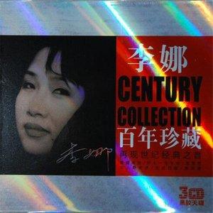 苦篱笆(热度:25)由白桦林翻唱,原唱歌手李娜