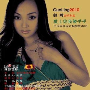 爱上你我傻乎乎(热度:44)由珍珠之梦翻唱,原唱歌手郭玲