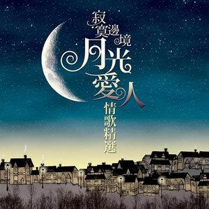 白天不懂夜的黑(热度:19)由一帆風順翻唱,原唱歌手那英