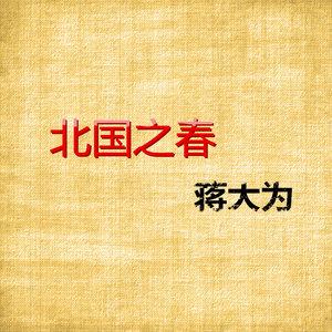 北国之春(热度:20)由清风~追忆~翻唱,原唱歌手蒋大为