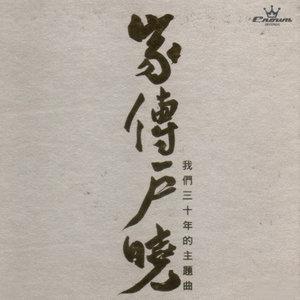 楚留香(热度:18)由陶勋天平山人翻唱,原唱歌手郑少秋