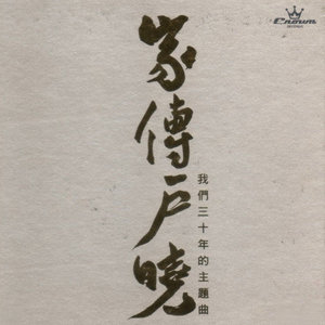 万水千山总是情(热度:33)由┈→洁儿℡~翻唱,原唱歌手汪明荃