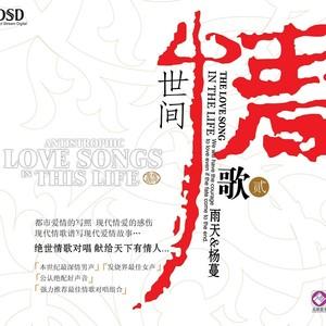 你的样子(热度:457)由雪玲珑翻唱,原唱歌手杨蔓/雨宗林