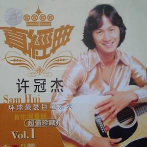 双星情歌原唱是许冠杰,由Betty Lin翻唱(播放:25)