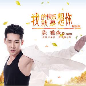 我的快乐就是想你(热度:390)由自由翱翔翻唱,原唱歌手陈雅森